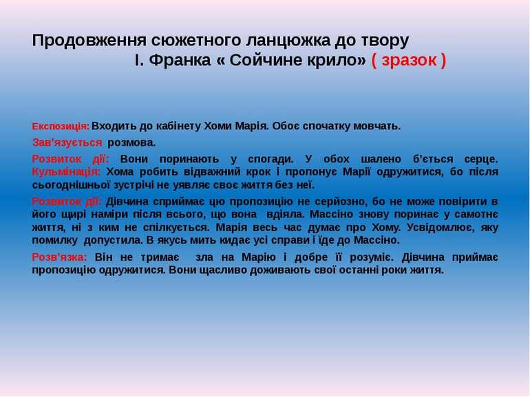 Продовження сюжетного ланцюжка до твору І. Франка « Сойчине крило» ( зразок )...
