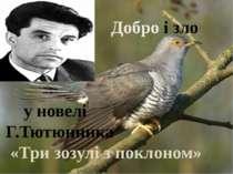 Добро і зло у новелі Г.Тютюнника «Три зозулі з поклоном»