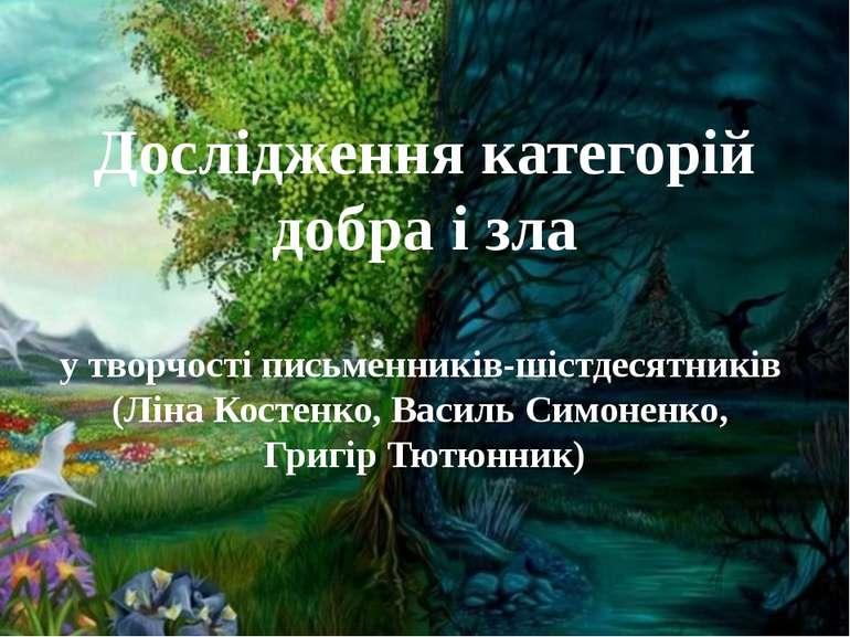 Дослідження категорій добра і зла у творчості письменників-шістдесятників (Лі...