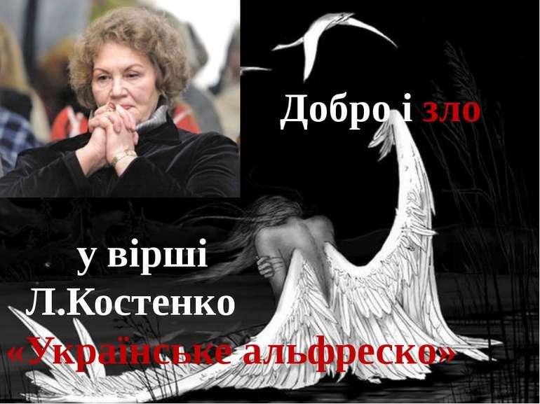 Добро і зло у вірші Л.Костенко «Українське альфреско»