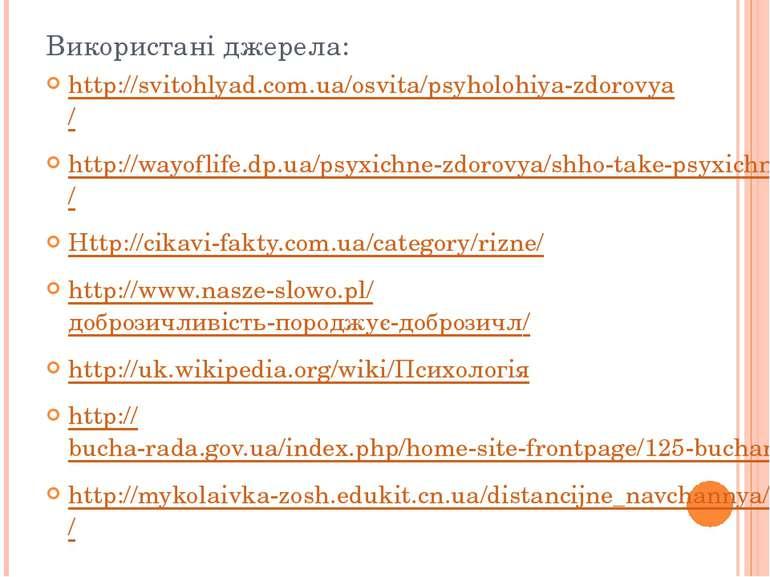 Використані джерела: http://svitohlyad.com.ua/osvita/psyholohiya-zdorovya/ ht...