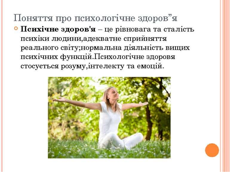 """Поняття про психологічне здоров""""я Психічне здоров'я – це рівновага та сталіст..."""