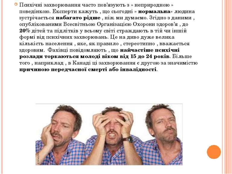 Психічні захворювання часто пов'язують з » неприродною » поведінкою. Експерти...