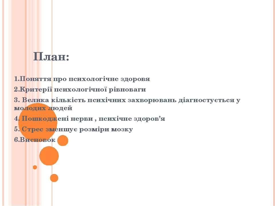 План: 1.Поняття про психологічне здоровя 2.Критерії психологічної рівноваги 3...