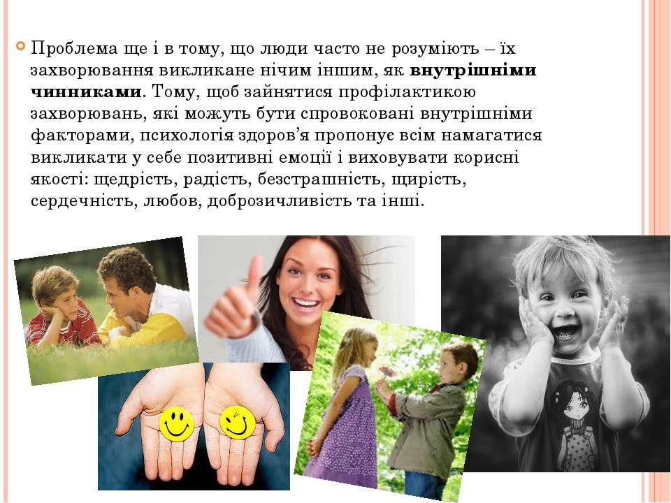 Проблема ще і в тому, що люди часто не розуміють – їх захворювання викликане ...