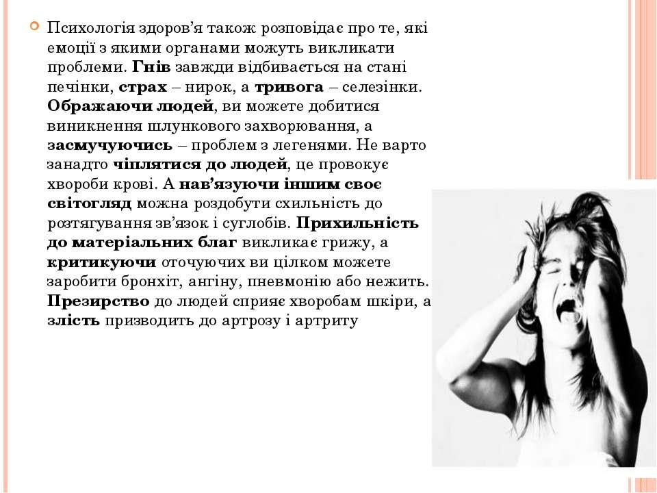 Психологія здоров'я також розповідає про те, які емоції з якими органами можу...