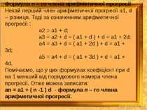 Формула n – го члена арифметичної прогресії Нехай перший член арифметичної пр...