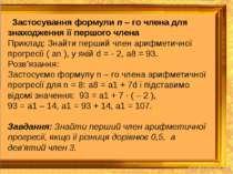 Застосування формули n – го члена для знаходження її першого члена Приклад: З...
