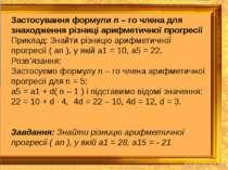 Застосування формули n – го члена для знаходження різниці арифметичної прогре...