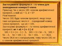 Застосування формули n – го члена для знаходження номера її члена Приклад: Чи...