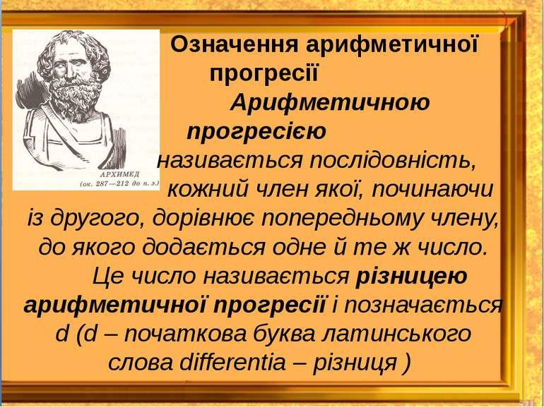 Означення арифметичної прогресії Арифметичною прогресією називається послідов...