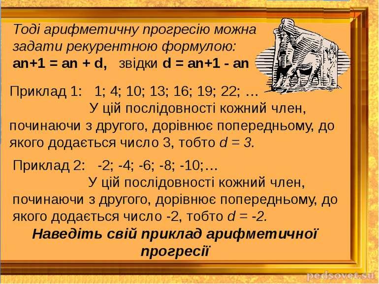 Тоді арифметичну прогресію можна задати рекурентною формулою: аn+1 = an + d, ...