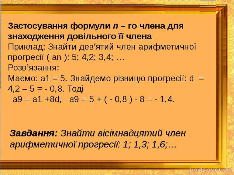 Застосування формули n – го члена для знаходження довільного її члена Приклад...