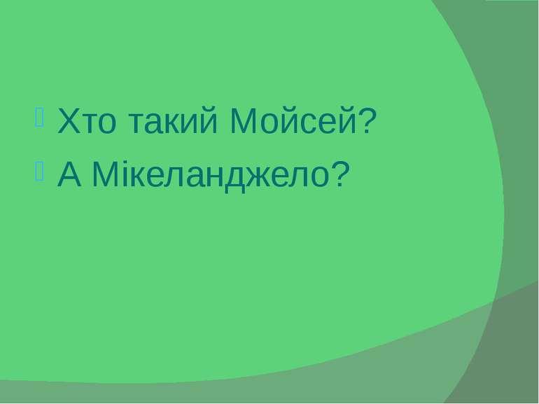 Хто такий Мойсей? А Мікеланджело?