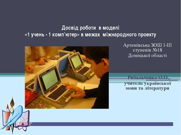 Досвід роботи в моделі «1 учень - 1 комп'ютер» в межах міжнародного проекту А...