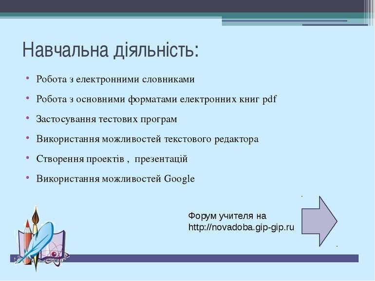 Навчальна діяльність: Робота з електронними словниками Робота з основними фор...