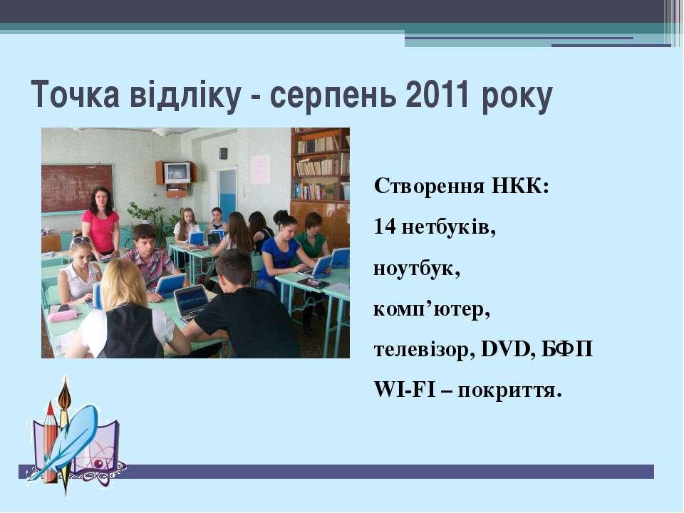 Точка відліку - серпень 2011 року Створення НКК: 14 нетбуків, ноутбук, комп'ю...
