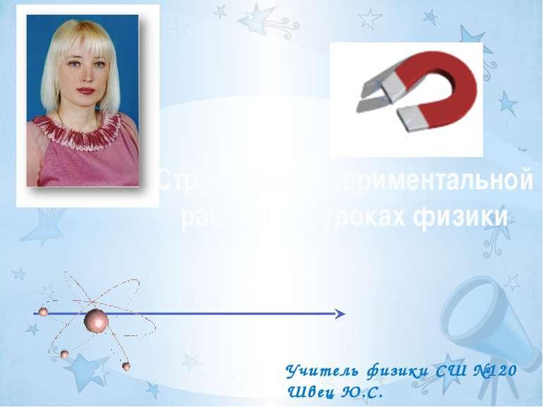 Фронтальный эксперимент Лабораторные работы Лабораторный практикум Фронтальны...