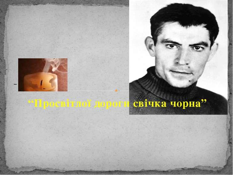 """""""Просвітлої дороги свічка чорна"""" Василь Стус"""