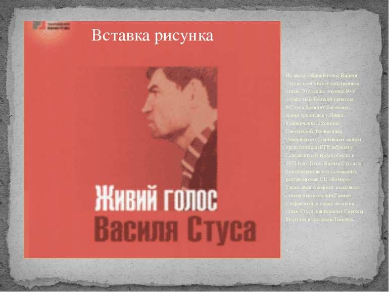 На диске «Живий голос Василя Стуса» поэт читает собственные стихи. Эту запись...