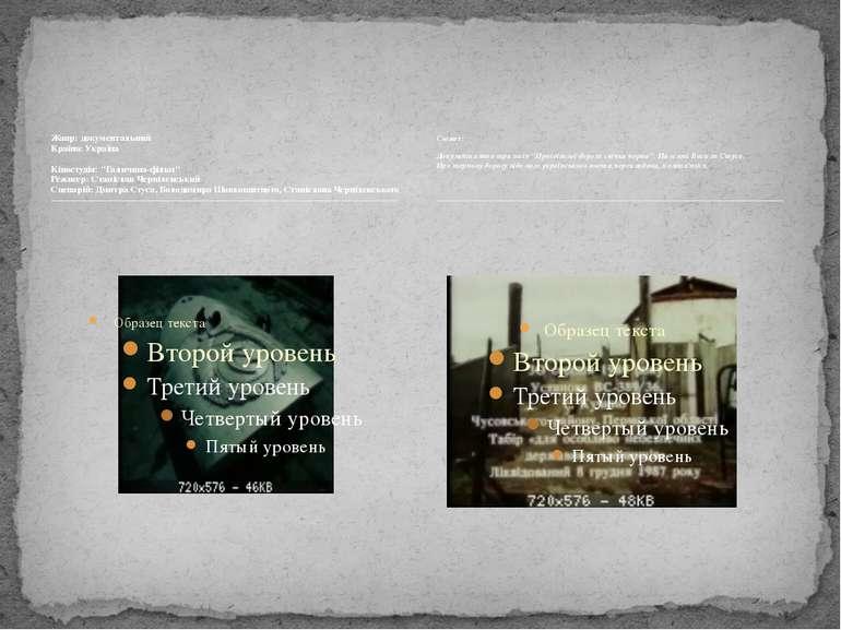 """Жанр: документальний Країна: Україна Кіностудія: """"Галичина-фільм"""" Режисер: Ст..."""