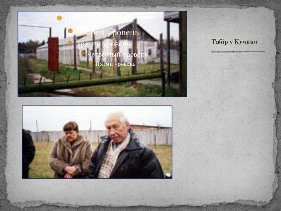 Фактично це був не табір, а тюрма жорстокого режиму утримання. Якщо рецидивіс...