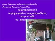 Опис власного педагогічного досвіду Охотник Галини Григорівни «Використання і...