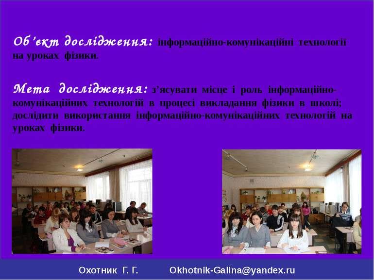 Охотник Г. Г. Okhotnik-Galina@yandex.ru Об'єкт дослідження: інформаційно-кому...