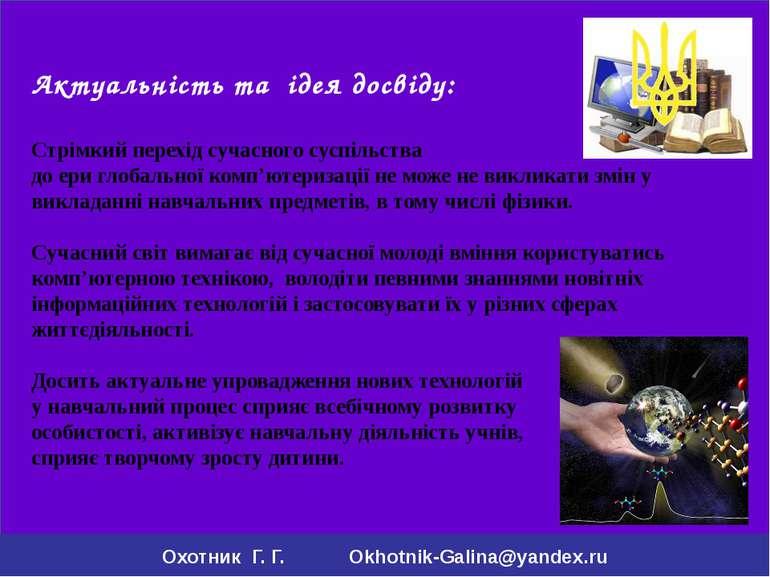 Охотник Г. Г. Okhotnik-Galina@yandex.ru Актуальність та ідея досвіду: Стрімки...