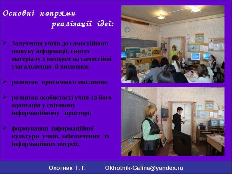 Охотник Г. Г. Okhotnik-Galina@yandex.ru Основні напрями реалізації ідеї: Залу...