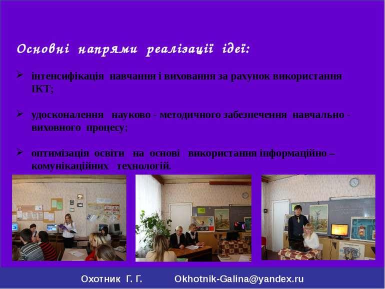 Охотник Г. Г. Okhotnik-Galina@yandex.ru Основні напрями реалізації ідеї: інте...