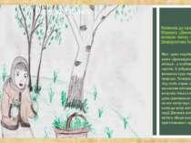 Малюнки до казки С. Маршака «Дванадцять місяців» Автор – Шафоростова Катерина...
