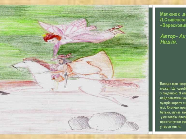 Малюнок до балади Л.Стивенсона «Вересковий трунок» Автор- Акутина Надія. Бала...