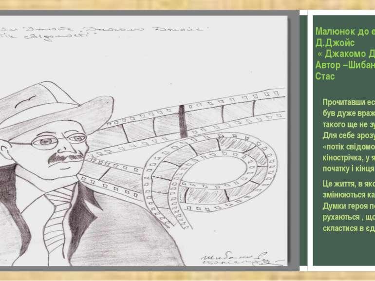 Малюнок до есе Д.Джойс « Джакомо Джойс». Автор –Шибанов Стас Прочитавши есе Д...
