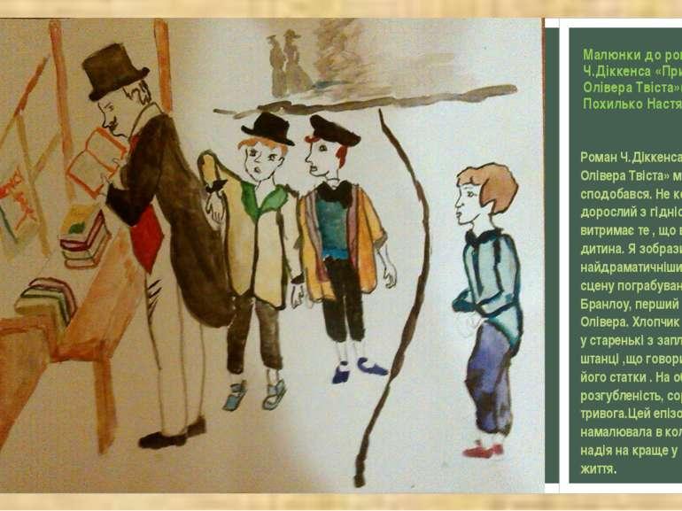 Малюнки до роману Ч.Діккенса «Пригоди Олівера Твіста»(Автор – Похилько Настя ...