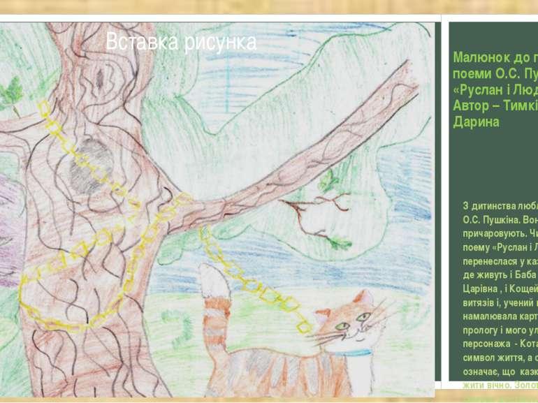 Малюнок до прологу поеми О.С. Пушкіна «Руслан і Людмила». Автор – Тимків Дари...