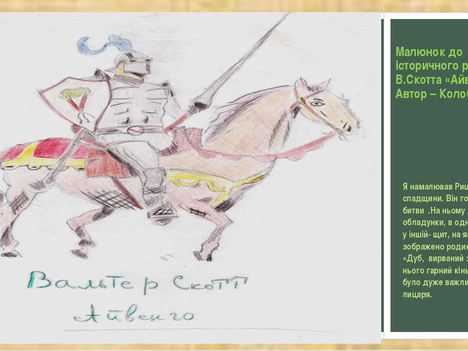 Малюнок до історичного роману В.Скотта «Айвенго». Автор – Колобов Ілля. Я нам...