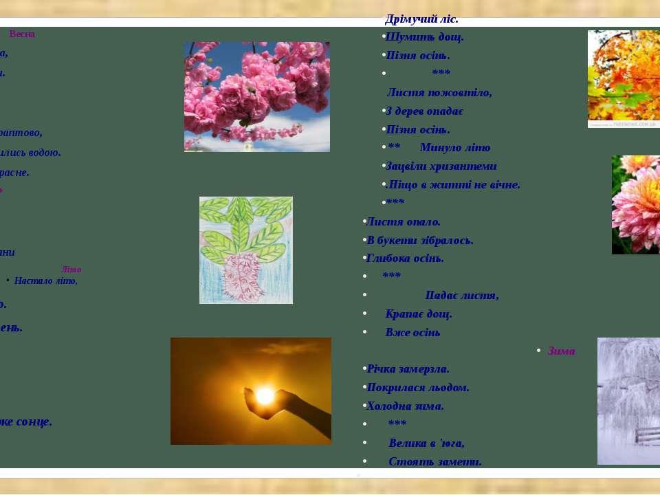 Хоку Весна Розквітла сакура, Розквітли квіти. Настала весна. *** Настала весн...