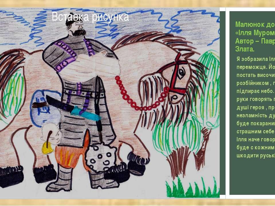 Малюнок до билини «Ілля Муромець» Автор – Павроз Злата. Я зобразила Іллю- пер...