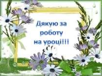 Наталія Дуняшенко * Наталія Дуняшенко