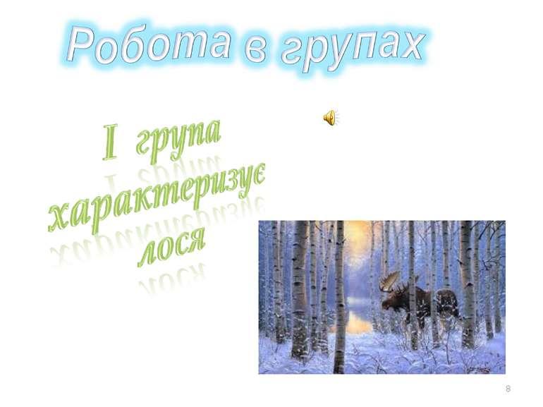 * Наталія Дуняшенко