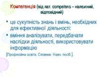 Компетенція (від лат. competens – належний, відповідний) це сукупність знань ...