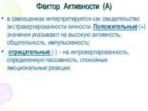 Фактор Активности (А) в самооценках интерпретируется как свидетельство экстра...