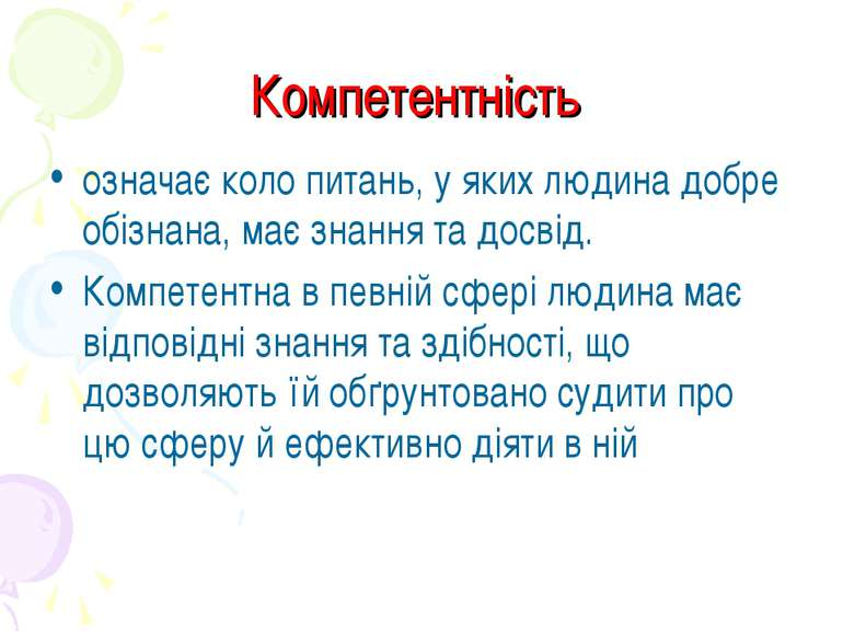 Компетентність означає коло питань, у яких людина добре обізнана, має знання ...