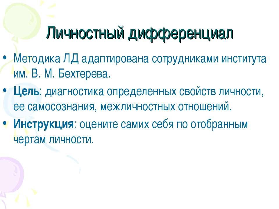 Личностный дифференциал Методика ЛД адаптирована сотрудниками института им. В...