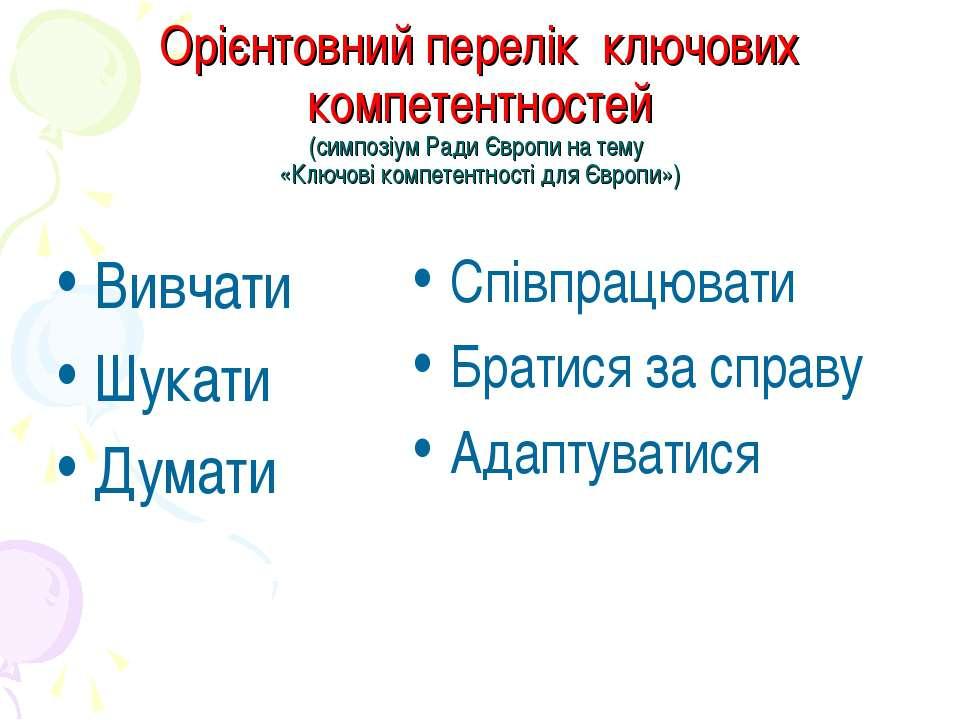 Орієнтовний перелік ключових компетентностей (симпозіум Ради Європи на тему «...