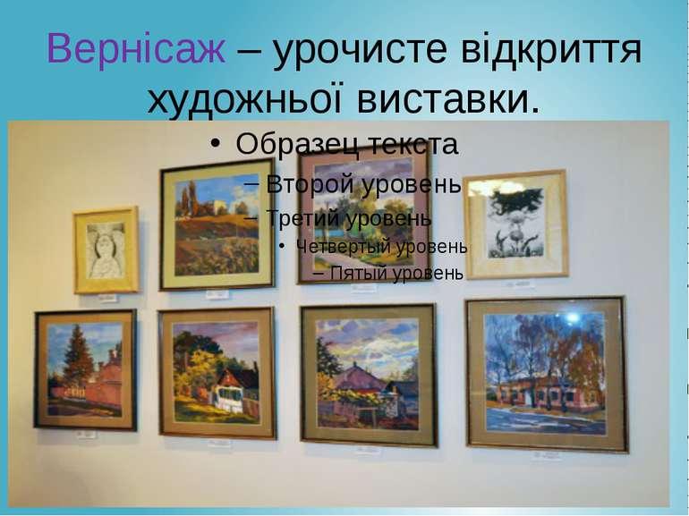Вернісаж – урочисте відкриття художньої виставки.