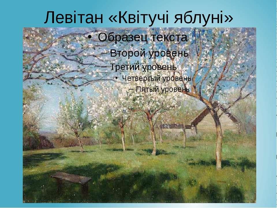 Левітан «Квітучі яблуні»