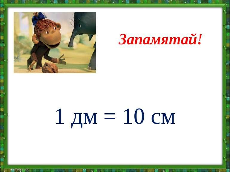 Запамятай! 1 дм = 10 см