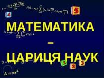 МАТЕМАТИКА – ЦАРИЦЯ НАУК